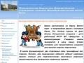 Школа №19  г.Северодвинск