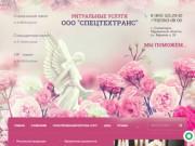 Ритуальные услуги, организации погребения умерших - ООО СПЕЦТЕХТРАНС г. Оленегорск