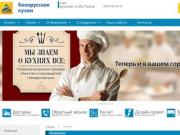 Купить кухню фабрики ЗОВ на заказ в интернет-магазине в Химки