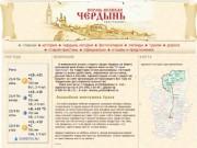 Страница об истории Чердыни