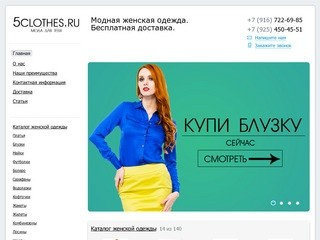 5Clothes.ru - Интернет-магазин модной женской одежды.