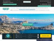 Гостиничный комплекс «Новый Свет», Крым - Официальный сайт бронирования
