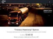 """""""Глонасс-Навигатор"""" - установка систем Глонасс/GPS слежения за транспортом, контроль топлива, GPS-трекеры (г. Брянск, ул. 22-го съезда, д. 101/1, оф. 38, Тел.: 8 (4832) 72-40-33)"""