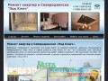 Ремонт квартир в Северодвинске