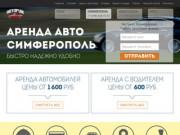 Аренда авто в Симферополе (Россия, Крым, Симферополь)