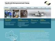Капитальный ремонт двигателей, ремонт автобусов - Зарайский Авторемонтный Завод