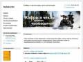 SubАrctic - Кофры и аксессуары для снегоходов Красноярск
