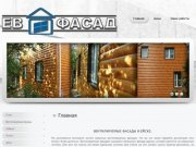 ЕВ-ФАСАД монтаж Вентилируемых фасадов  сайдинга в ЕйскеГлавнаяЕВ-ФАСАД , ЕВ ФАСАД