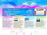 Эффективная разработка сайтов, полиграфия, реклама - Круговорот Успеха