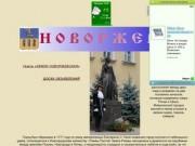 Новоржев - о городе