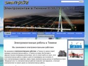 Услуги электрика - монтаж электропроводки, электрик в Тюмени (замена розеток, перенос, установка розеток)