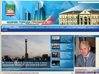 Мэрия г. Грозного - официальный сайт города Грозный (Россия, Чечня, г. Грозный)