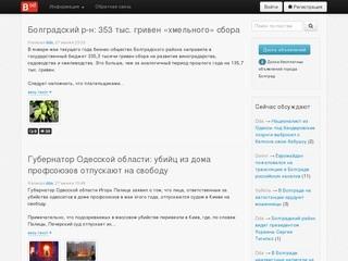Bolgrad.od.ua