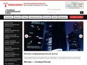 Информация о достопримечательностях и организациях города Москвы. (Россия, Московская область, Москва)