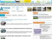 """""""Артемиада"""" - Город Артём (Приморский край)"""
