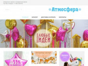 """Магазин """"Атмосфера"""" шары с гелием.и другие товары для праздника в Подольске"""