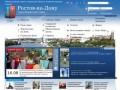 Ростов-на-Дону - официальный портал городской Думы и Администрации города