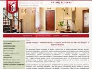 Двери металлические входные. Выбрать и купить стальные и железные двери в Краснозаводске