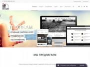 Создание/продвижение/раскрутка сайтов в Ялте - ITDream