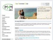 МММ 2011-2012 - Мы Меняем Мир чебоксары