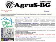 «AgruS-BG» - многопрофильная компания, официальный представитель Болгарской компании AgruS-BG, состоит из: Фасовочная фабрика; Ремэлектросервис; Стройсервис; Оптово-розничный магазин (Башкортостан, г. Салават, а/я 113, Сот. телефон: +7 927 344 98 08)