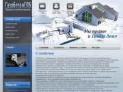 ГАзобетон СПБ - продажа газобетонных блоков (Санкт-Петербург)