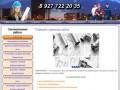 """ООО """"Евроремонт"""" - сантехнические и отделочные работы в Самаре (Самарская область, г. Самара, ул. Печёрская, д.149, телефон: +7 (927) 722-20-35)"""