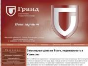 Агентство недвижимости в Конаковском районе, продам недвижимость в Конаково