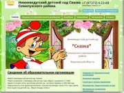 Нижневедугский детский сад Сказка Семилукского района  –