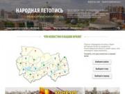 Народная летопись Новосибирской области