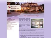 Ремонт и отделочные работы в Фрязино