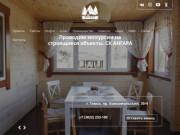 Строительство и проектирование деревянных домов СК АНГАРА