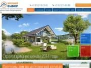 Дома из бруса под ключ Великий Новгород - проекты и цены | Компания Хороший Выбор