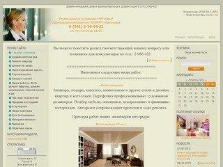 Дизайн интерьера Ремонт квартир Красноярск 2-966-422 - Строительные услуги