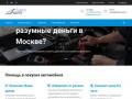 Услуги подбора автомобилей (Россия, Московская область, Москва)