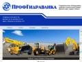 ПрофГидравлика (Россия, Воронежская область, Воронеж)