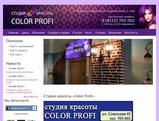 Студия красоты «Color Profi» - парикмахерские услуги, солярий
