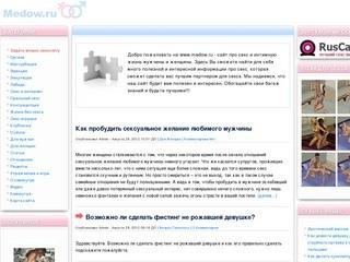 Medow.ru - сайт про секс в жизни мужчин и женщин (позы для секса из книги