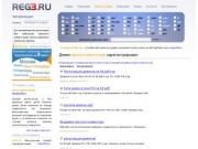 Регистрация доменов REG3.RU - домен мыски-новости.рф
