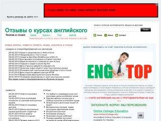 Отзывы о курсах иностранного языка с рейтингом студентов (курсы английского