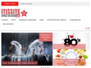 Интернет-журнал Itissite.com. Статьи про моду и стиль.