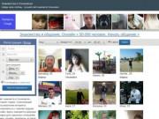 Бесплатные знакомства в Ульяновске и области. Бесплатный сайт знакомств, Ульяновск онлайн.