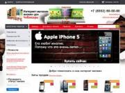 Интернет-магазин низких цен (Чувашия, г. Чебоксары, тел. +7 (8352) 60-00-90)