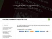 Союз Арбитражных управляющих | Банкротство физических и юридических лиц