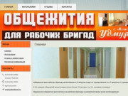 Общежития для рабочих. Г. Можга. Удмуртия от 350 руб.
