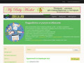 Zdela.ru — Zdela.ru - Работа, подработка, услуги в Абакане