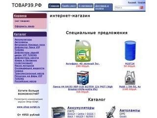 знакомства каининградская область советск