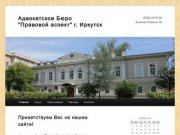 """Адвокатское Бюро """"Правовой аспект"""" г. Иркутск"""