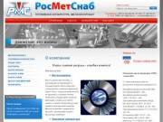 Поставка топливной аппаратуры и металлопроката г.Златоуст ООО РосМетСнаб