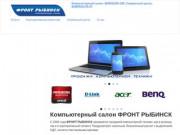 Компьютерный салон ФРОНТ РЫБИНСК